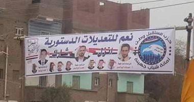أنزل وشارك.. إسلام يشارك بلافتة لتأييد التعديلات الدستورية بمركز جهية بسوهاج