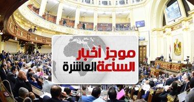 موجز 10.. البرلمان يوافق نهائيا على التعديلات الدستورية