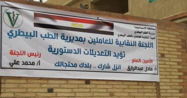 مديرية الطب البيطرى بالإسماعيلية تدعو للمشاركة فى الاستفتاء على التعديلات الدستورية