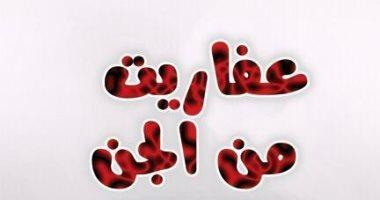 عفاريت من الجن .. رواية جديدة لــ أسامة إبراهيم عن دار النخبة