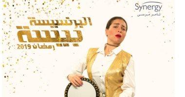 """مى عز الدين تستعين باسم صديقتها فى أفيش """"البرنسيسة بيسة""""..اعرف الحكاية"""