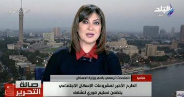 """""""متحدث الإسكان"""":هدف الوزارة من الإعلان الـ11 تنمية صعيد مصر"""