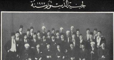 س وج.. كل ما تريد معرفته عن دستور 1923 فى ذكرى صدوره؟