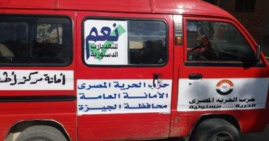 صور.. حزب الحرية يوفر وسائل نقل للمواطنين إلى مقار لجان التصويت بالاستفتاء