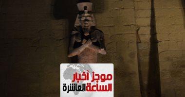 موجز 10 مساء.. إزاحة الستار عن تمثال رمسيس الثانى فى ساحة معبد الأقصر