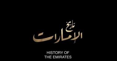 """صور.. سيف بن زايد يشهد إطلاق """"تاريخ الإمارات"""".. سلسلة وثائقية لمئات السنين"""