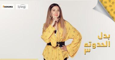 """""""بدل الحدوتة 3"""" الحلقة 18..دنيا سمير غانم في خطر وفريقها ينقذها"""