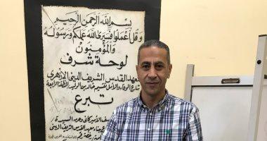 مدرب حراس مرمى المنتخب الأولمبى يشارك فى استفتاء التعديلات الدستورية