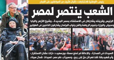 اليوم السابع: الشعب ينتصر لمصر