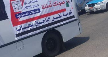 سيارات مجانية لنقل الناخبين إلى مقار لجان التصويت فى دمياط