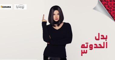 """دنيا سمير غانم تصور مشهد حفل بالمنيل فى """"بدل الحدوتة 3"""""""
