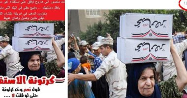 أكاذيب مفضوحة..كتائب الجماعة الإرهابية تواصل نشر صور مفبركة لتشويه الاستفتاء