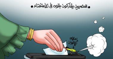 """المصريون يشاركون بقوة فى الاستفتاء على الدستور رغم شائعات الإخوان بكاركاتير """" اليوم السابع"""""""