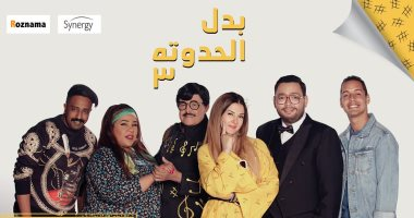 بدل الحدوتة 3 الحلقة 30.. دنيا سمير غانم تتزوج من هشام ماجد