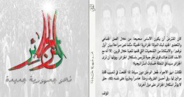 """""""الجزائر .. نحو جمهورية جديدة"""".. كتاب جديد عن """"بلد المليون شهيد"""""""