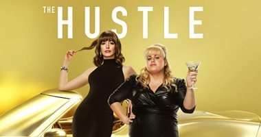 فيديو.. قبل طرحه بأيام.. تريلر رسمى جديد لفيلم The Hustle
