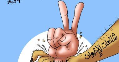 """كاريكاتير """"اليوم السابع"""".. المصريون ينتصرون على شائعات الإخوان ضد الاستفتاء"""