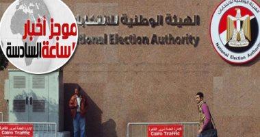 موجز أخبار 6.. الوطنية للانتخابات: نتائج الاستفتاء على تعديل الدستور 7 مساء