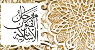 تعرف على شعار مهرجان الفنون الإسلامية الدولى قبل انطلاقه فى ديسمبر