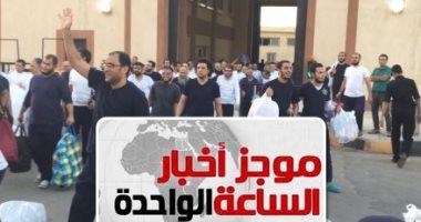 موجز  أخبار الساعة 1 ظهرا .. الإفراج عن 3094 سجينا بمناسبة ذكرى تحرير سيناء