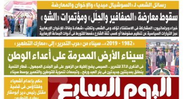 اليوم السابع: سقوط معارضة «الصفافير والحِلَل» ومؤتمرات «الشو»