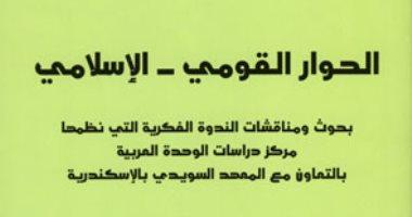 """""""الحوار القومى – الإسلامى"""".. كتاب عن """"دراسات الوحدة العربية"""""""