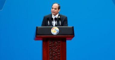 السيسى فى كلمته بمؤتمر الحزام والطريق: طفرة صاعدة لمؤشرات الاقتصاد المصرى