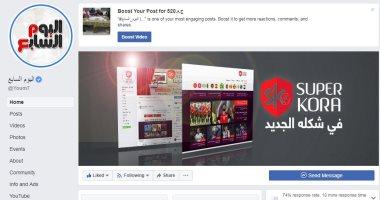 اليوم السابع تحذر من صفحة وهمية تنتحل اسمها وتعلق للقراء على فيس بوك