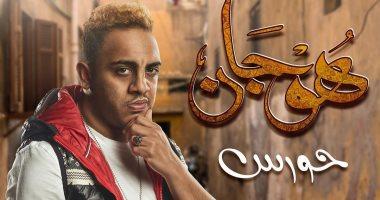 """أوس أوس صديق كريم محمود عبد العزيز فى مسلسل """"هوجان"""""""