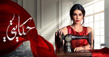 موعد مشاهدة الحلقة 19 من حكايتى لـ ياسمين صبرى