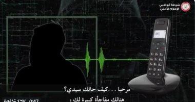 شرطة أبو ظبي تحذر من طرق جديدة للاحتيال عبر المكالمات الصوتية.. فيديو