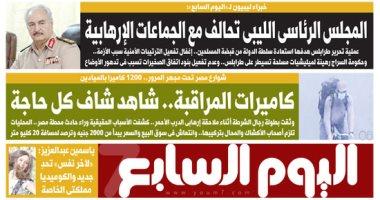 """شوارع مصر تحت مجهر المرور.. غدا بـ""""اليوم السابع"""""""