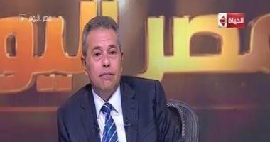 """دعم قطر للنازيين الجدد.. محور نقاش برنامج """"مصر اليوم"""" مع توفيق عكاشة"""
