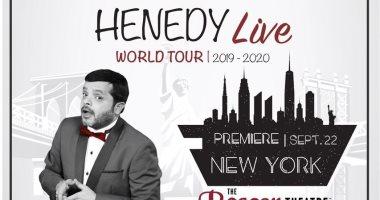 """""""هنيدي لايف"""".. أول جولة عالمية في الستاند أب كوميدي للنجم محمد هنيدي"""