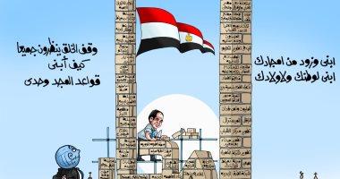 """"""" ابنى وزود من أمجادك ابنى لوطنك ولأولادك   """" فى كاريكاتير اليوم السابع"""
