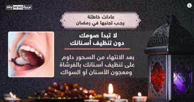 فيديو.. عادات خاطئة يجب تجنبها خلال شهر رمضان