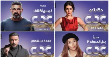 كل مسلسلات رمضان 2019 والقنوات