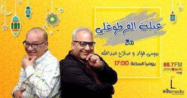 """تعرف على برامج ومسلسلات """"راديو مصر"""" فى رمضان"""