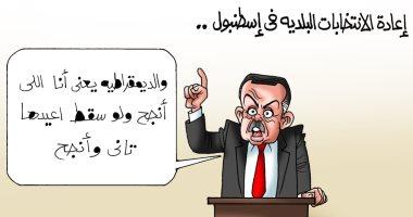 إعادة الانتخابات البلدية فى إسطنبول وديمقراطية أردوغان.. كاريكاتير اليوم السابع