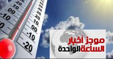 موجز أخبار  الساعة 1 ظهرا .. طقس مستقر بالـ72 ساعة المقبلة والرطوبة تقل لـ60 % بالقاهرة
