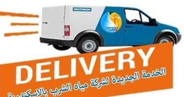 """""""خدمة الديليفرى"""" .. أحدث خدمات شركة مياه الإسكندرية لعملائها"""