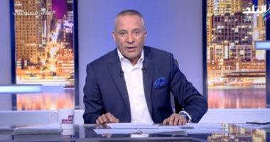 فيديو.. أحمد موسى: «مؤمن بكل كلمة بقولها فى برنامجى» -