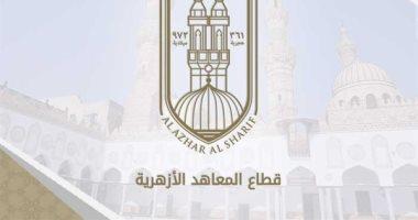 الأزهر: امتحانات الشهادتين الإعدادية والثانوية فى مواعيدها نهاية مايو المقبل