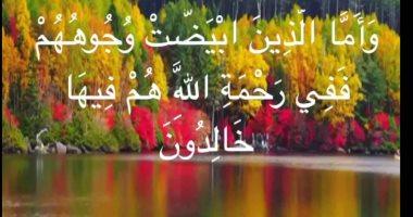 آية و5 تفسيرات.. وأما الذين ابيضت وجوههم ففى رحمة الله هم فيها خالدون
