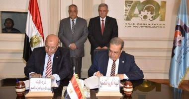 """""""العربية للتصنيع"""" توقع بروتوكولا مع """"مياه القاهرة"""" لتوطين صناعة الطلمبات"""