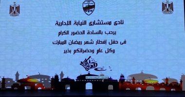 حفل إفطار هيئة النيابة الإدارية على النيل بأحد الفنادق