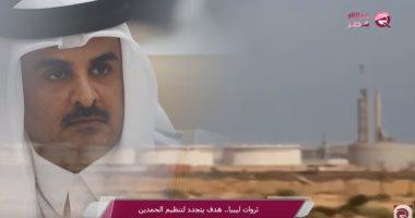 3 قوانين قطرية سيئة السمعة تنتهك حقوق الإنسان.. تعرف عليها