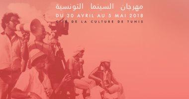 كلاكيت تانى مرة.. انطلاق مهرجان السينما التونسية 10 يونيو