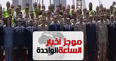 موجز أخبار الساعة 1 ظهرا .. الرئيس السيسى يفتتح كوبرى تحيا مصر -