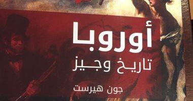 صدور الطبعة الـ 5 من كتاب أوروبا تاريخ وجيز.. ترجمة محمود محيى الدين